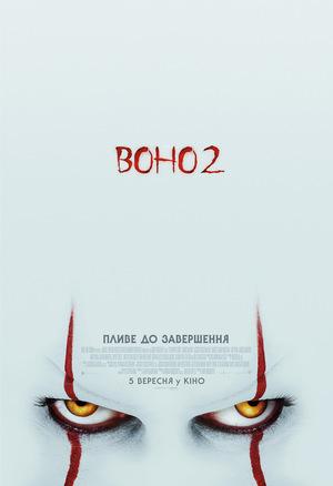 Фільм «Воно 2» (2019)