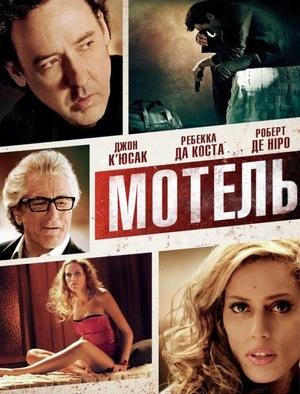 Фільм «Мотель» (2013)