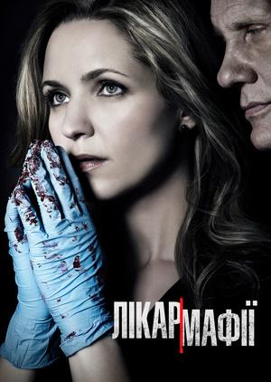 Серіал «Лікар мафії» (2012 – 2013)