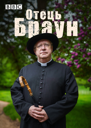 Серіал «Батько Браун» (2013 – ...)