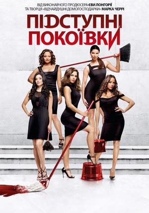 Серіал «Підступні покоївки» (2013 – 2016)