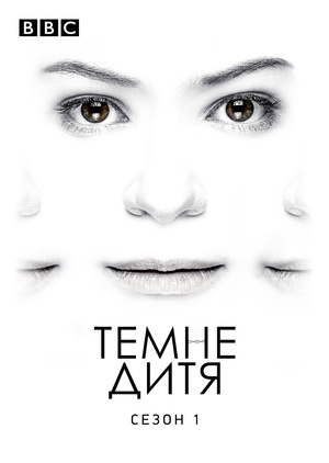Серіал «Темне дитя» (2013 – 2017)