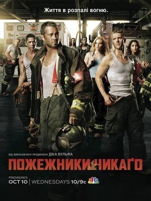 Серіал «Пожежники Чикаго» (2012 – ...)