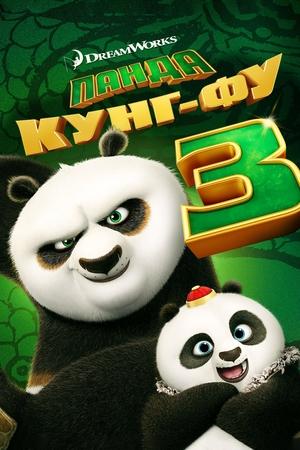 Мультфільм «Панда Кунг-Фу 3» (2016)