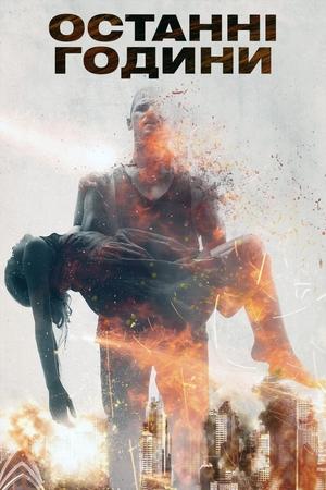 Фільм «Останні години» (2013)