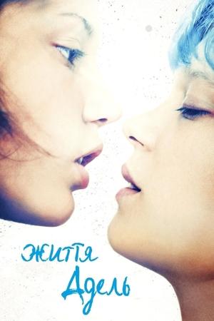 Фільм «Життя Адель» (2013)