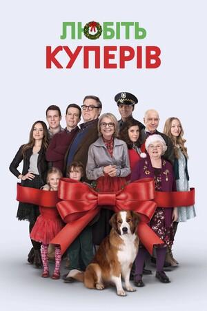 Фільм «Любіть Куперів» (2015)