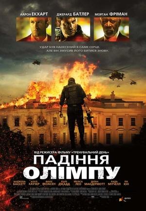Фільм «Падіння Олімпу» (2013)