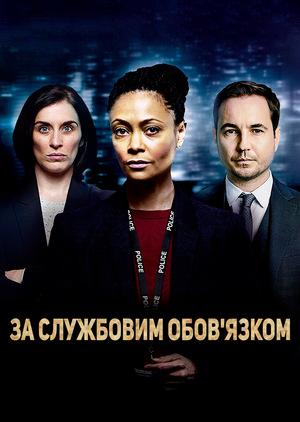 Серіал «За службовими обов'язками» (2012 – 2021)