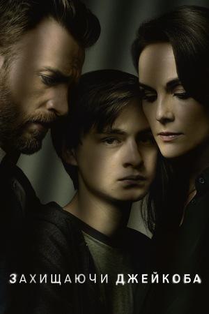 Серіал «Захищаючи Джейкоба» (2020)