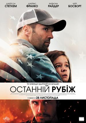Фільм «Останній рубіж» (2013)
