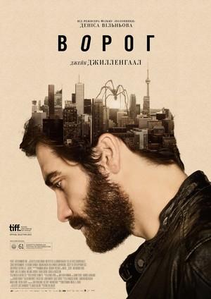 Фільм «Ворог» (2013)