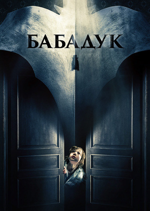Фільм «Бабадук» (2014)
