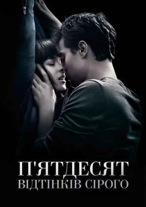 Фільм «П'ятдесят відтінків сірого» (2015)