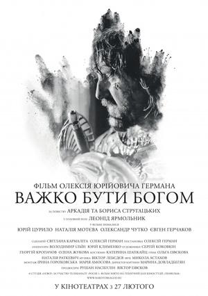 Фільм «Важко бути Богом» (2013)