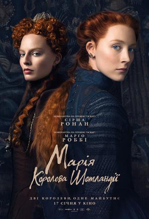 Фільм «Марія - королева Шотландії» (2018)