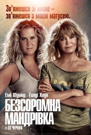 Фільм «Безсоромна мандрівка» (2017)