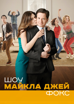 Серіал «Шоу Майкла Дж. Фокса» (2013 – 2014)