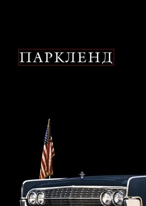 Фільм «Паркленд» (2013)