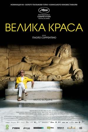 Фільм «Велика краса» (2013)