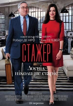 Фільм «Стажер» (2015)