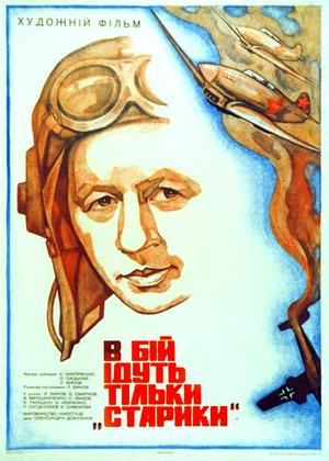 Фільм «В бій ідуть тільки «старики»» (1973)
