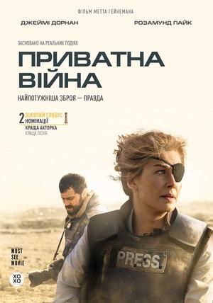 Фільм «Приватна війна» (2018)