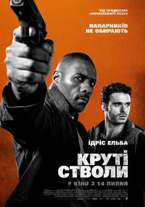 Фільм «Круті стволи» (2016)