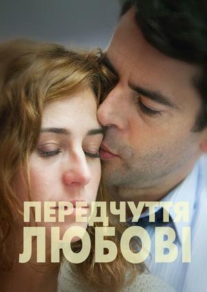 Фільм «Передчуття кохання» (2013)