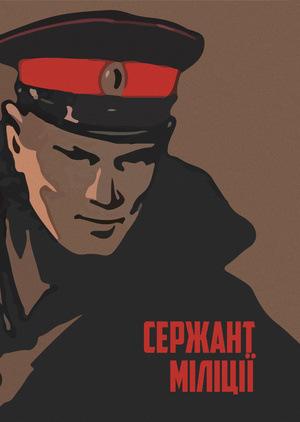 Серіал «Сержант міліції» (1975)