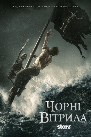 Серіал «Чорні вітрила» (2014 – 2017)