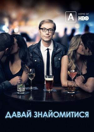 Серіал «Вітаю, дами» (2013)