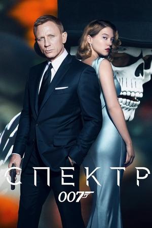 Фільм «007: Спектр» (2015)