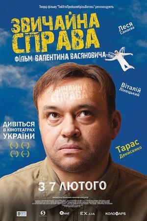 Фильм «Обычное дело» (2013)