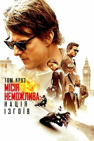 Фільм «Місія: Неможлива - Нація ізгоїв» (2015)