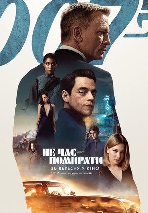 Фільм «007: Не час помирати» (2021)