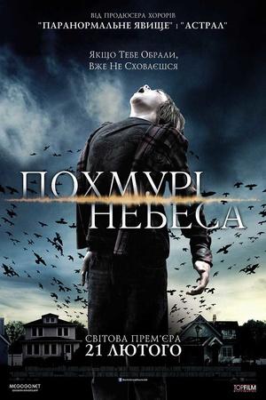 Фільм «Похмурі небеса» (2013)