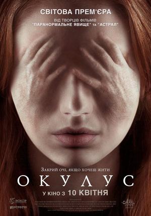 Фільм «Окулус» (2013)