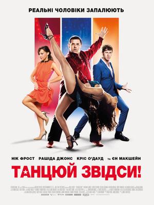 Фільм «Танцюй звідси!» (2014)