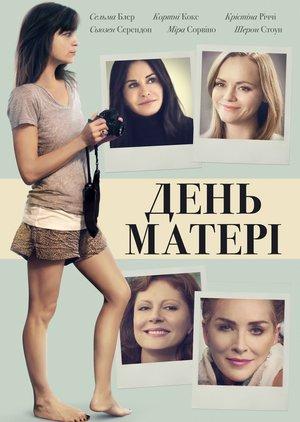 Фільм «День матері» (2016)