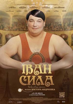 Фільм «Іван Сила» (2013)