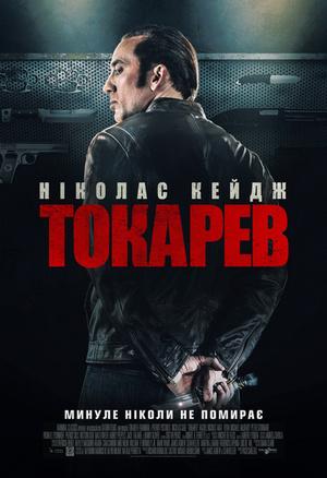 Фільм «Токарев» (2014)