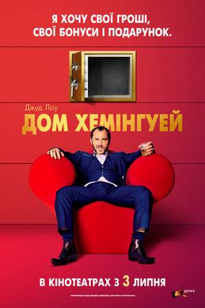 Фільм «Дом Хемінгуей» (2013)