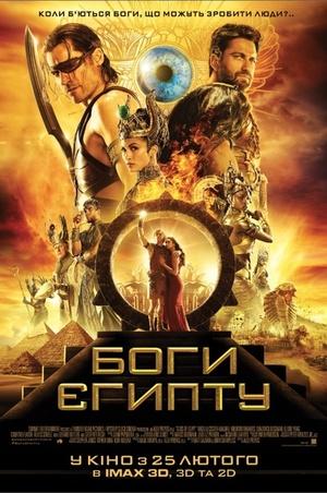 Фільм «Боги Єгипту» (2016)