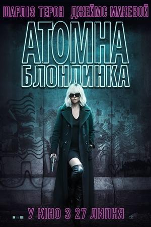 Фільм «Атомна блондинка» (2017)