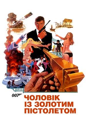 Фільм «007: Людина із золотим пістолетом» (1974)