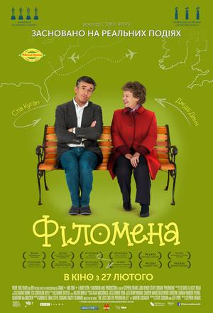 Фільм «Філомена» (2013)