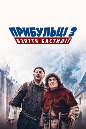Фільм «Прибульці 3» (2016)