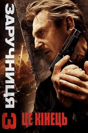 Фільм «Заручниця 3» (2014)