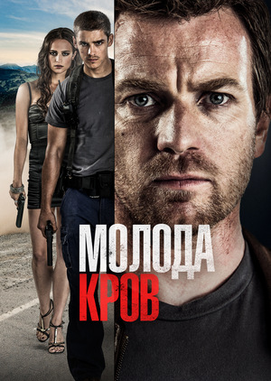 Фільм «Молода кров» (2013)
